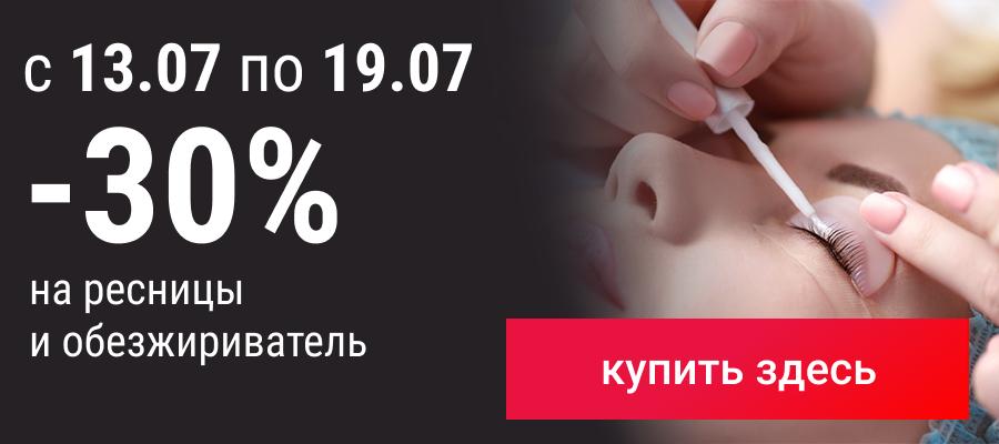 -30 % на ресницы и обезжириватель